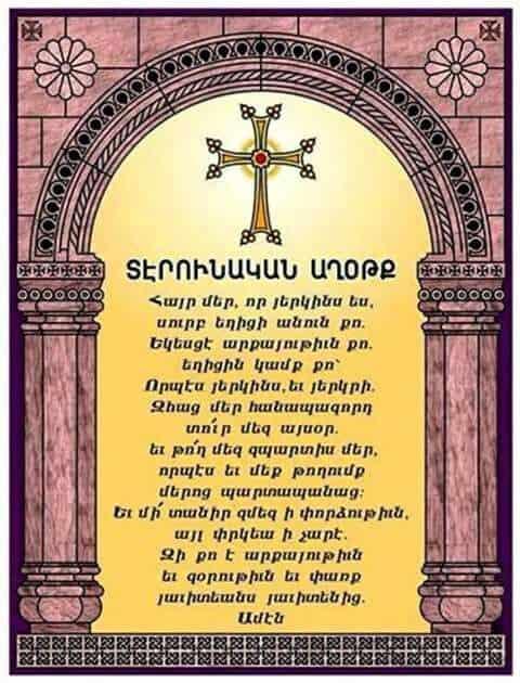 Читать молитву отче наш на армянском языке онлайн