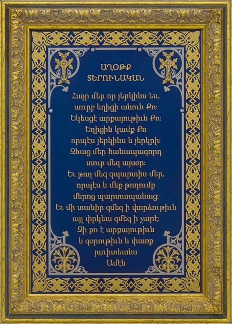 Отче Наш на армянском языке сохранить на телефон
