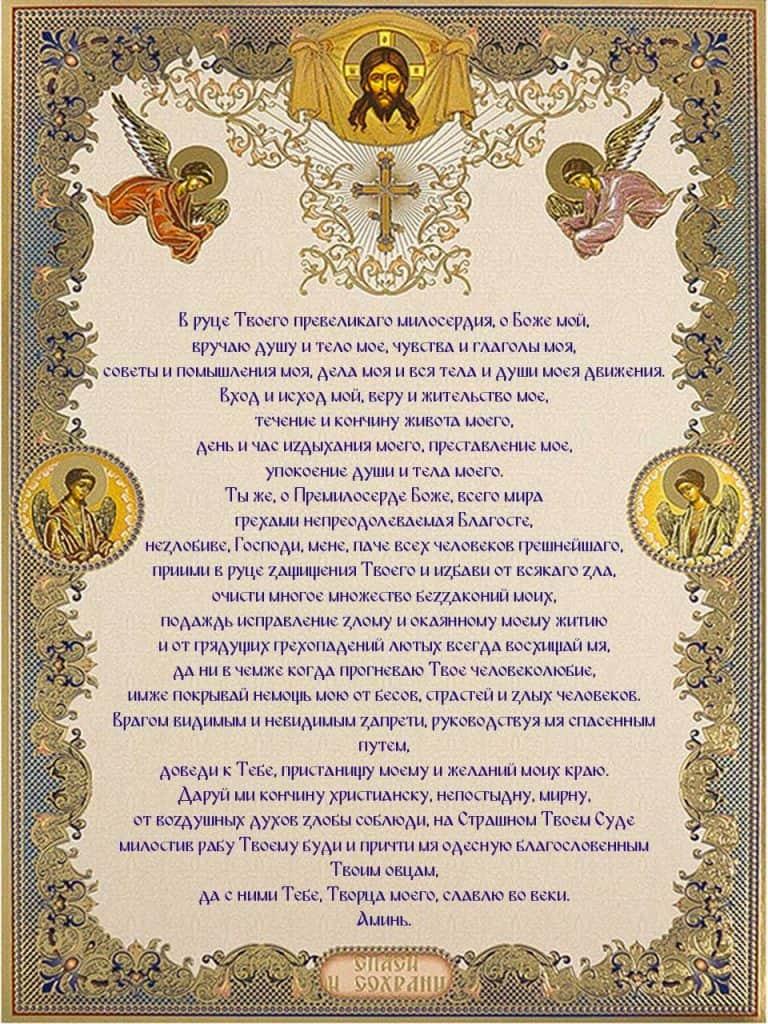 Скачать на телефон молитву Господу Богу для спасения на русском языке