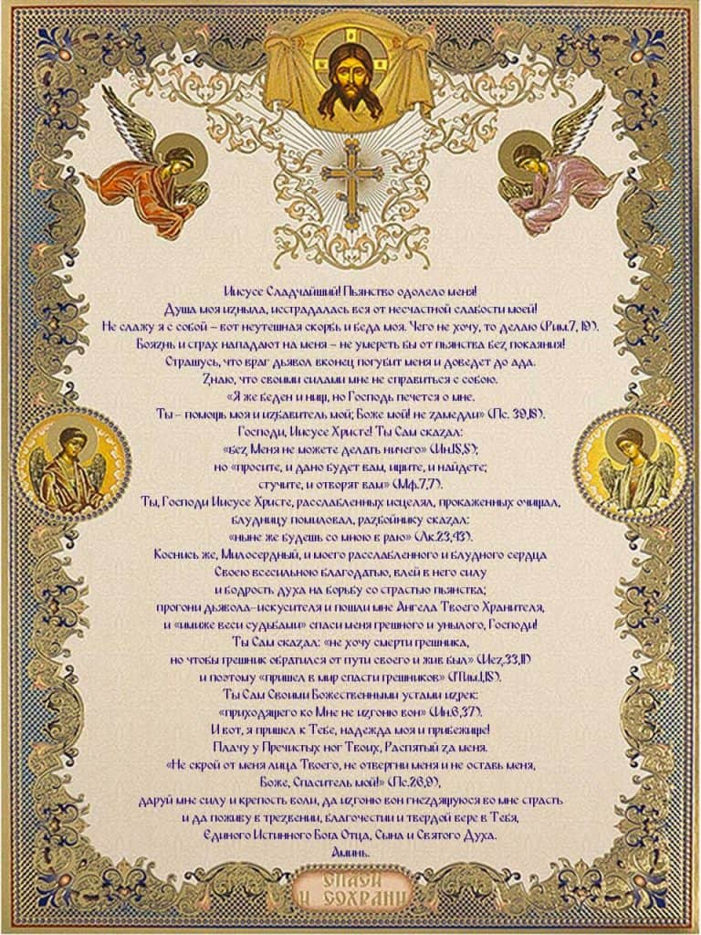 Скачать на телефон молитву Иисусу Христу о даровании трезвости