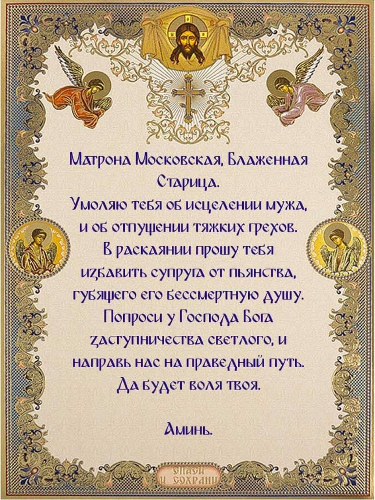 Молитва Матроне Московской от алкоголя