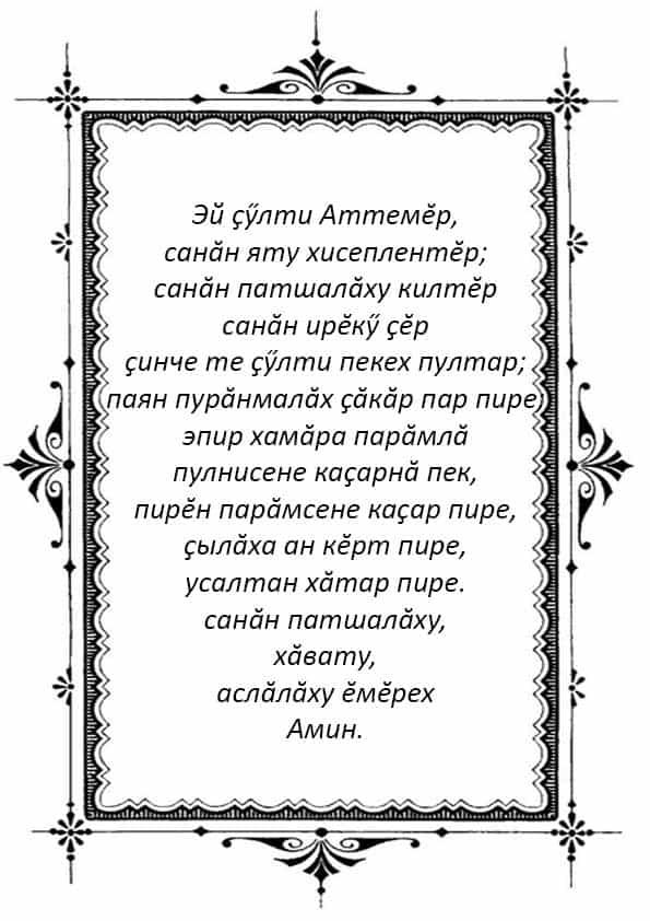 """Распечатать молитву """"Отче наш"""" на чувашском языке"""