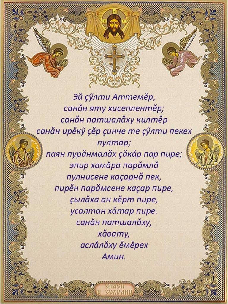 """Скачать на телефон молитву """"Отче наш"""" на чувашском"""
