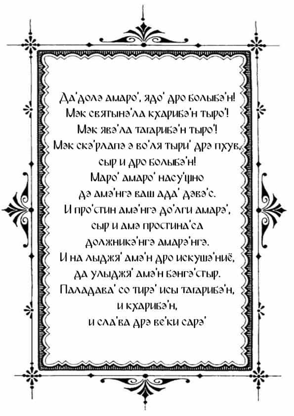 """Распечатать молитву """"Отче наш"""" на цыганском"""