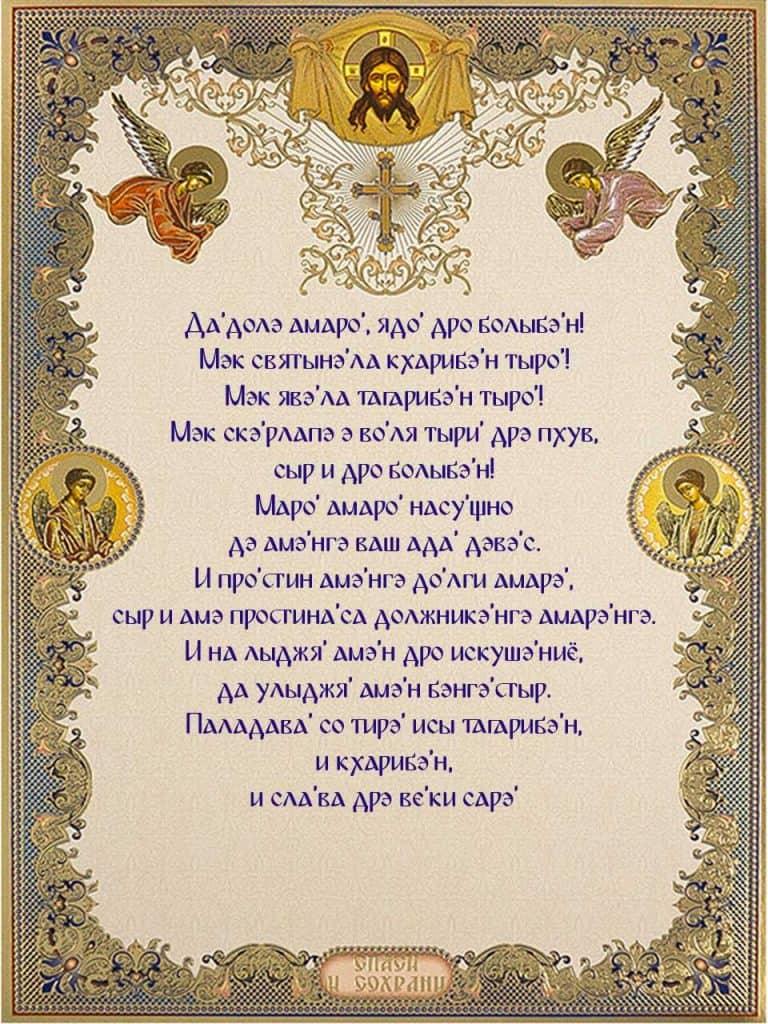"""Скачать на телефон молитву """"Отче наш"""" на цыганском языке"""
