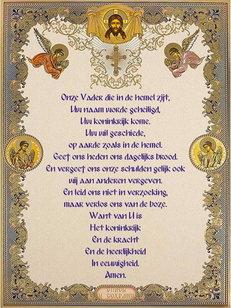 """Скачать на телефон молитву """"Отче наш"""" на голландском"""