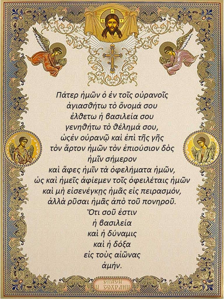"""Скачать молитву на телефон """"Отче наш"""" на греческом"""