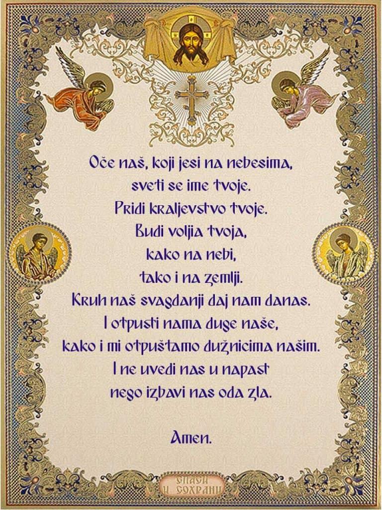 """Скачать на телефон молитву """"Отче наш"""" на хорватском"""