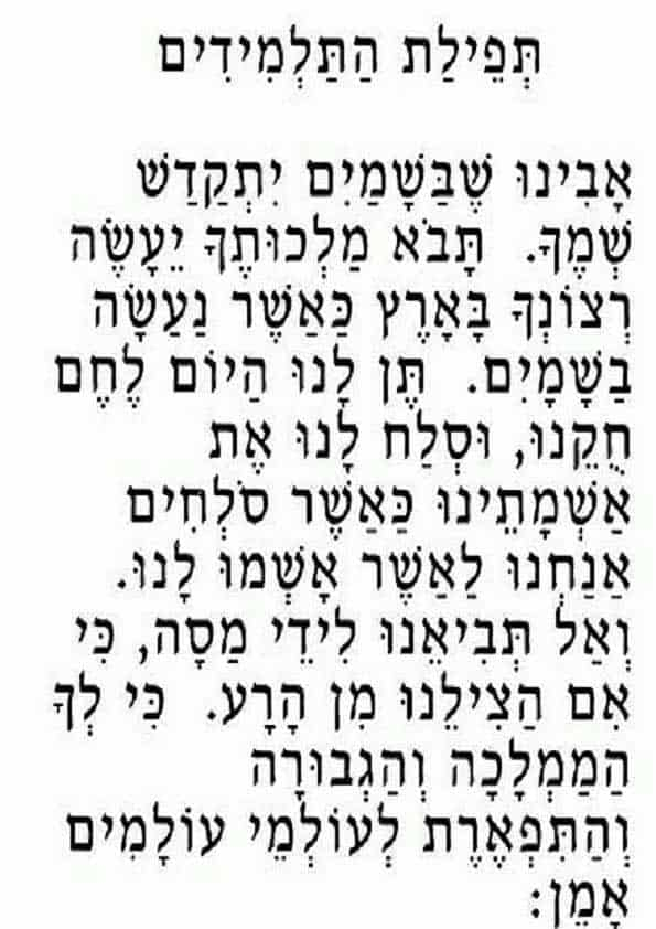 """Распечатать молитву """"Отче наш"""" на иврите"""
