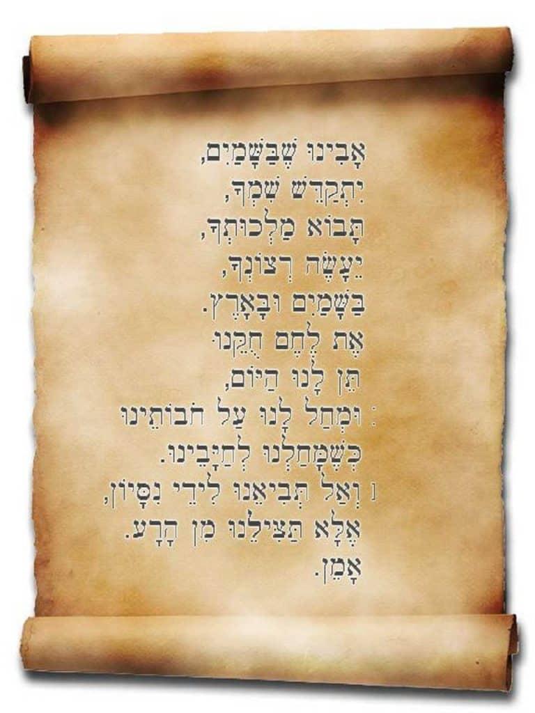 """Скачать на телефон молитву """"Отче наш"""" на иврите"""