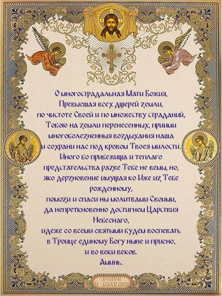 Скачать на телефон молитву перед иконой «Семистрельная»