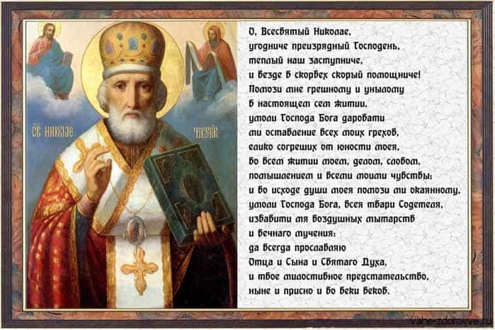 Молитва Святителю Николаю Чудотворцу на русском языке