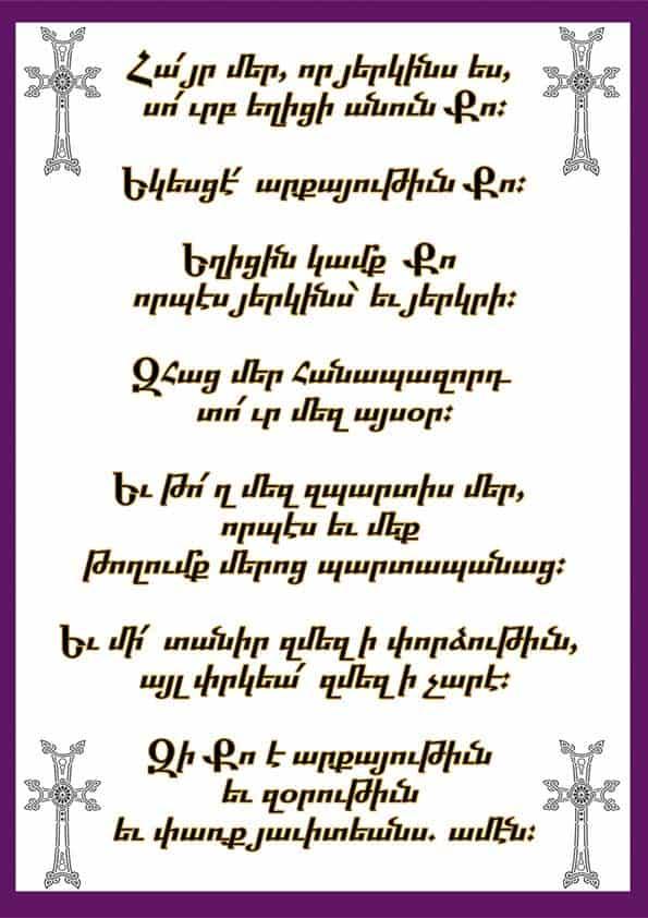 Отче наш на армянском распечатать
