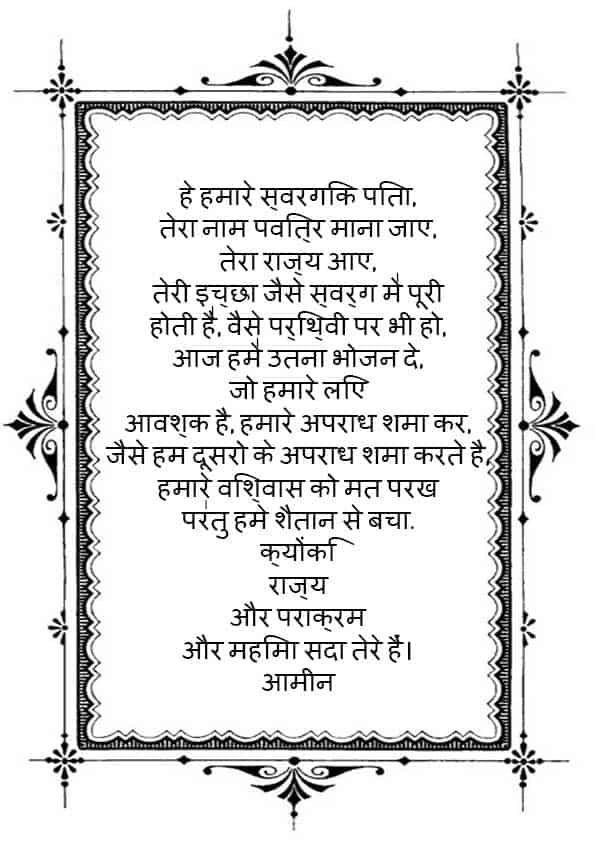"""Распечатать молитву """"Отче наш"""" на хинди"""