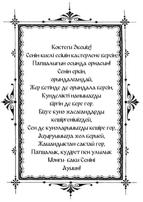 """Распечатать """"Отче наш"""" на казахском"""