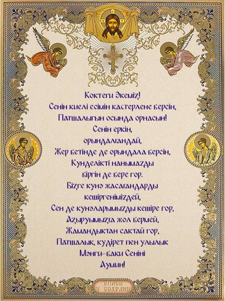 """Скачать на телефон молитву """"Отче наш"""" на казахском"""