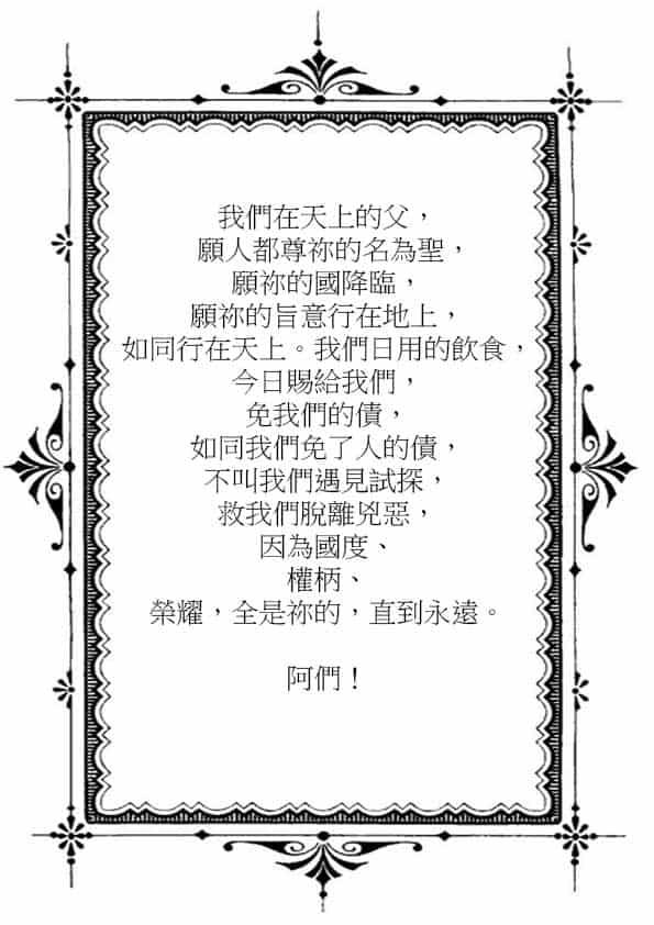 """Распечатать молитву """"Отче наш"""" на китайском"""