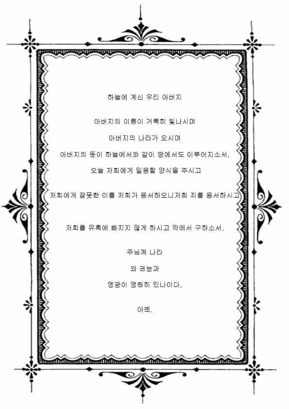 """Распечатать """"Отче наш"""" на корейском"""