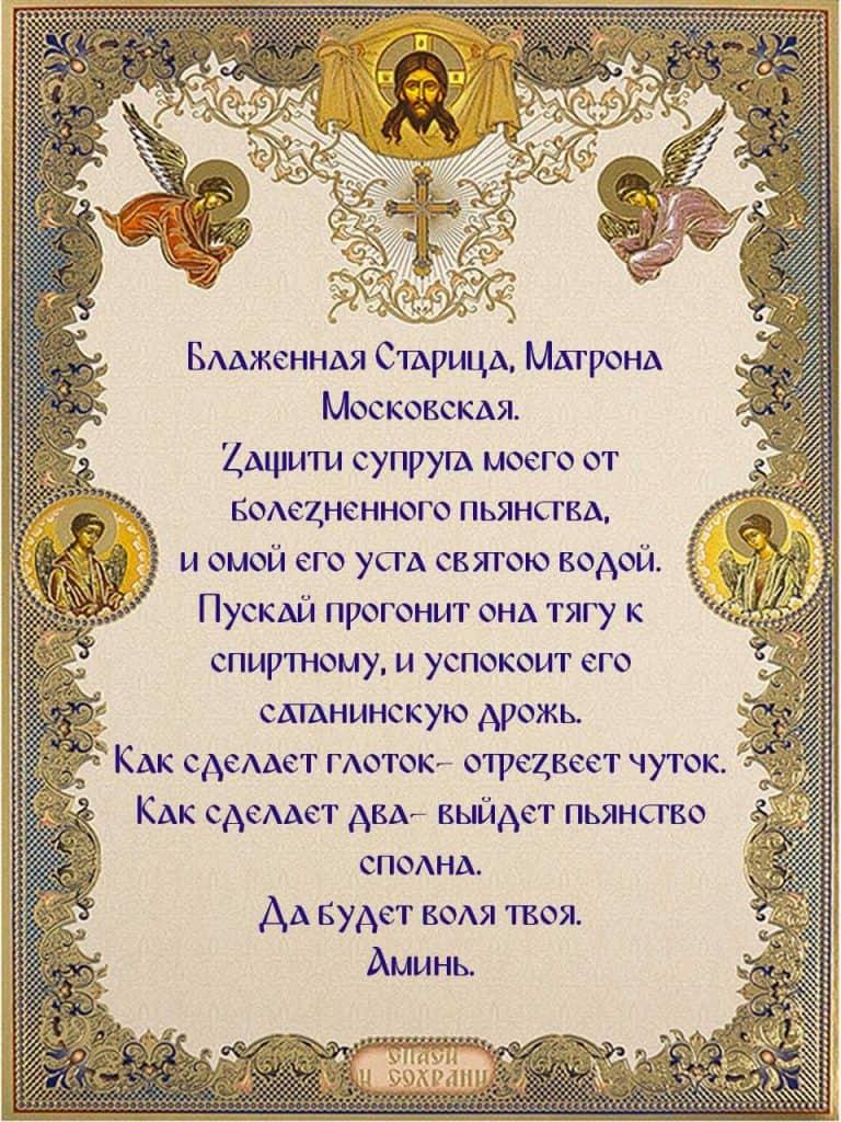 Скачать на телефон очень сильную молитву Матроне Московской