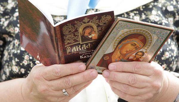 Читать онлайн молитвенное вознесение к богу о здоровье сына