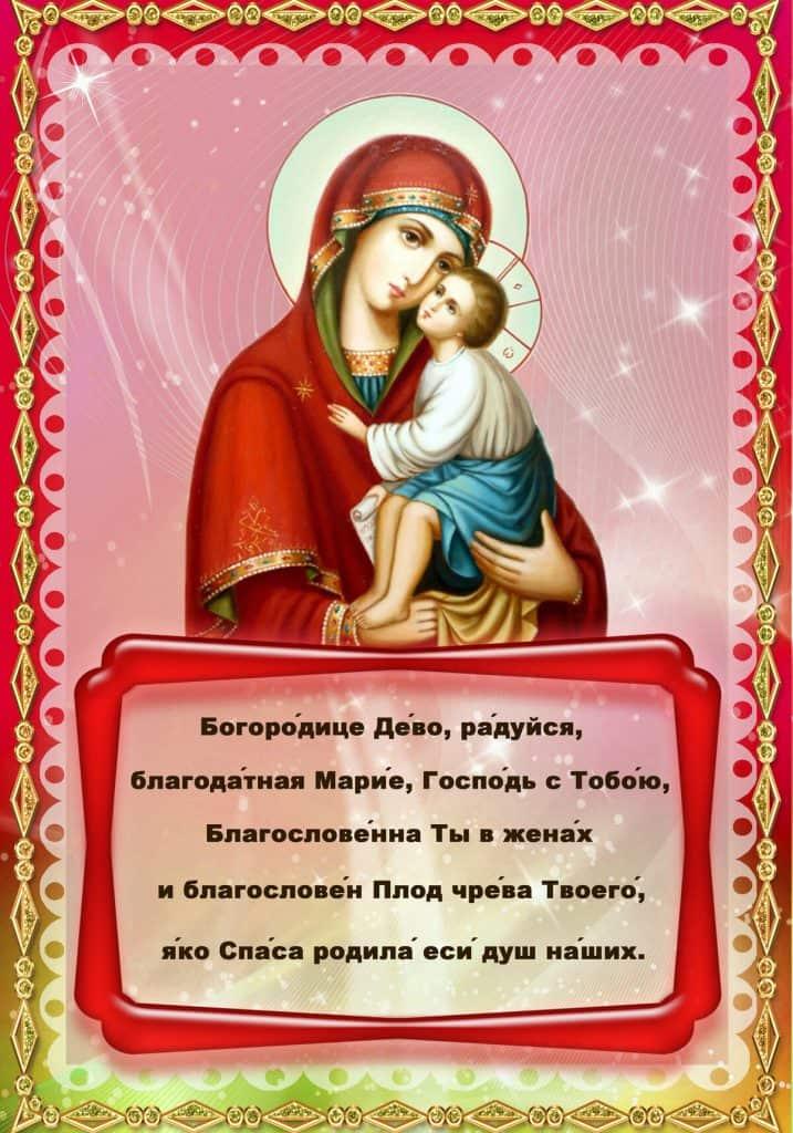 Богородице дево радуйся текст с иконой
