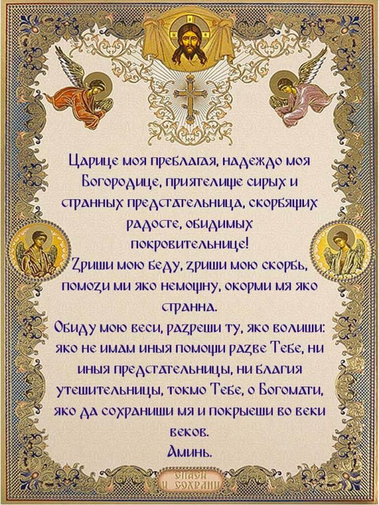 Скачать на телефон материнскую молитву к Божьей Матери о покрове