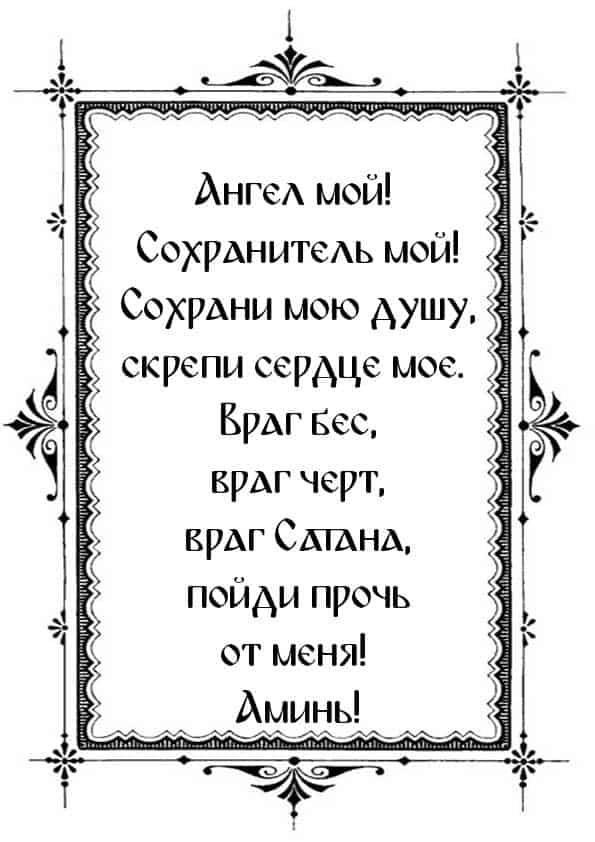 Распечатать молитву Ангелу-хранителю от нечистой силы