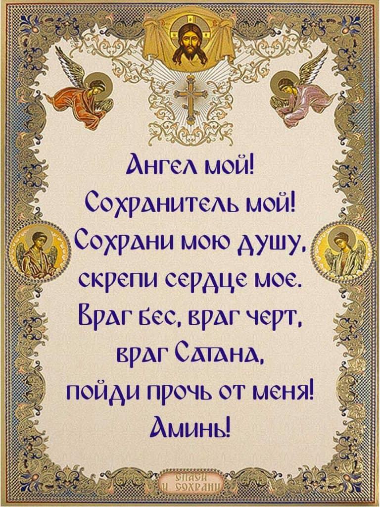 Скачать на телефон молитву Ангелу-хранителю от нечистой силы