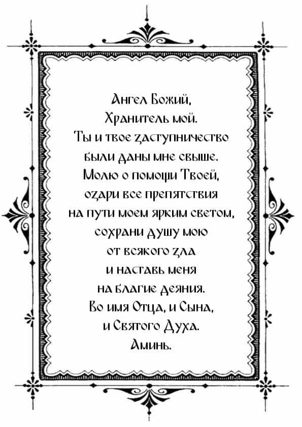 Распечатать молитву Ангелу-Хранителю от злого начальства