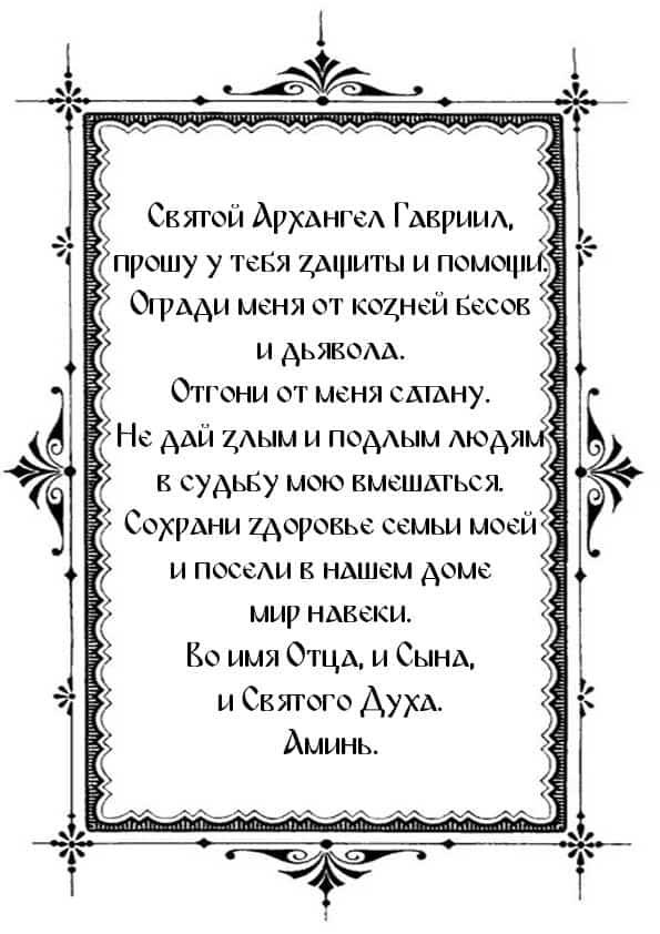 Распечатать молитву Архангелу Гавриилу о защите