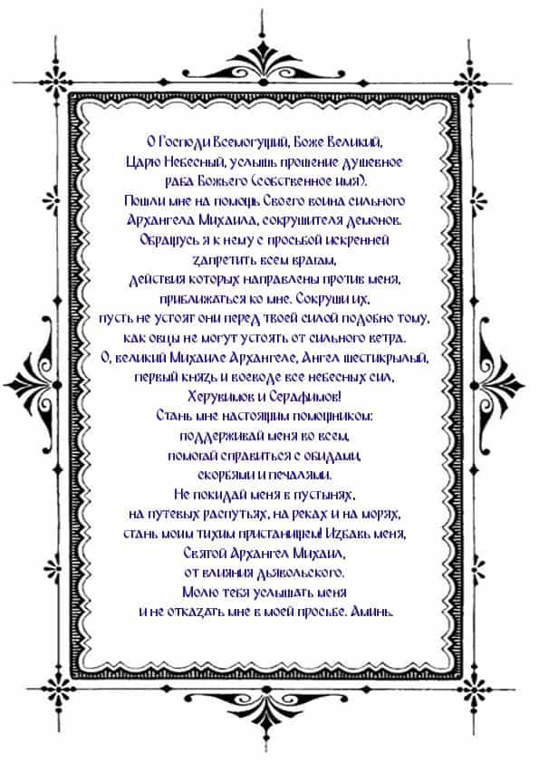 Распечатать молитву Архангелу Михаилу от злых сил