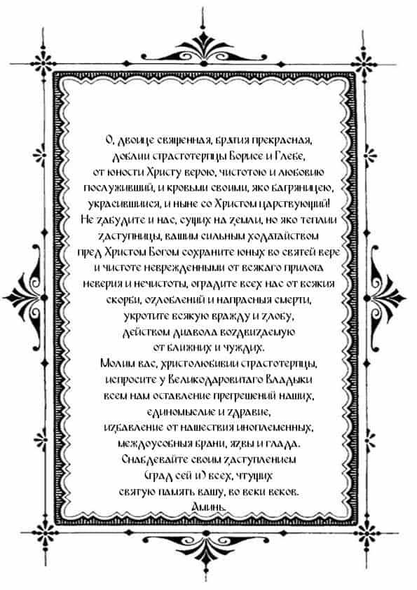Распечатать молитву Борису и Глебу от врагов на работе