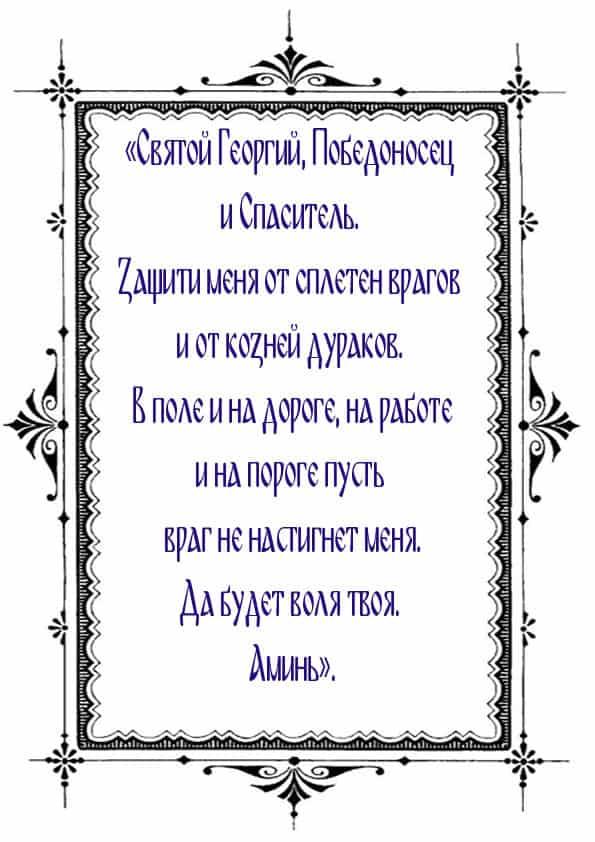 Распечатать молитву о защите от врагов на работе к Георгию Победоносцу
