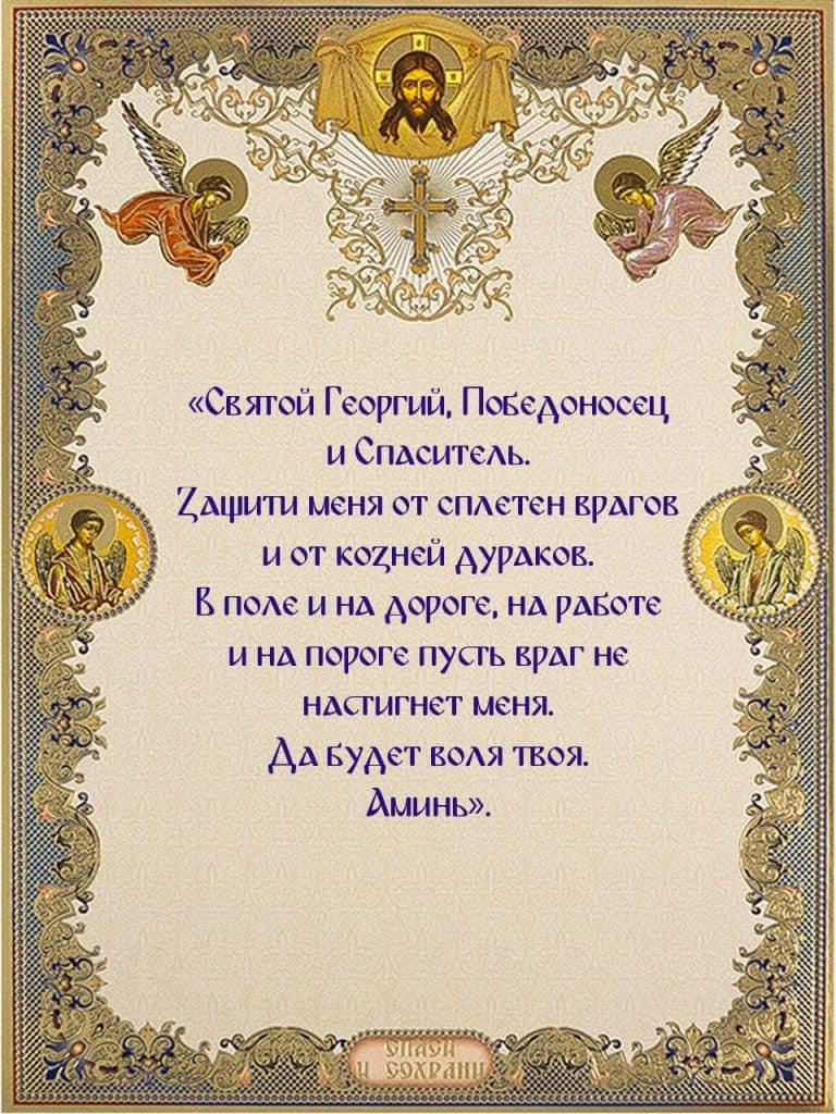 Скачать на телефон молитву о защите от врагов на работе к Георгию Победоносцу