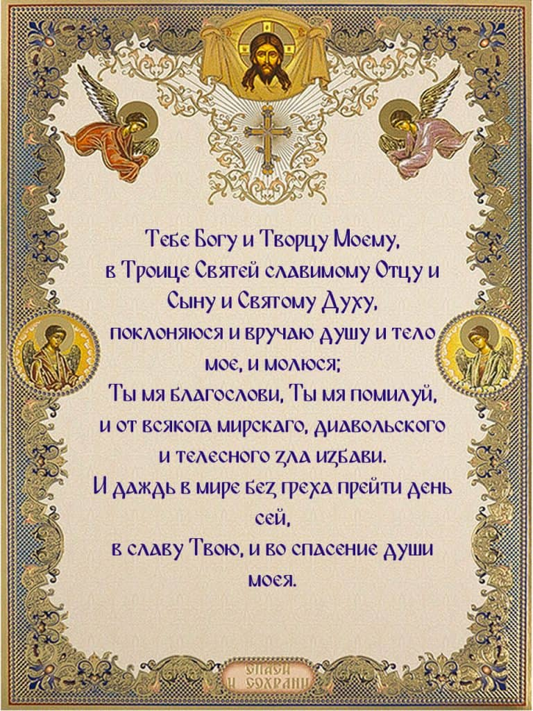 Скачать молитву Молитва Господу на защиту от дьявола