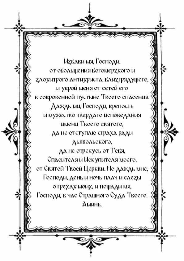 Распечатать молитву Господу от антихриста