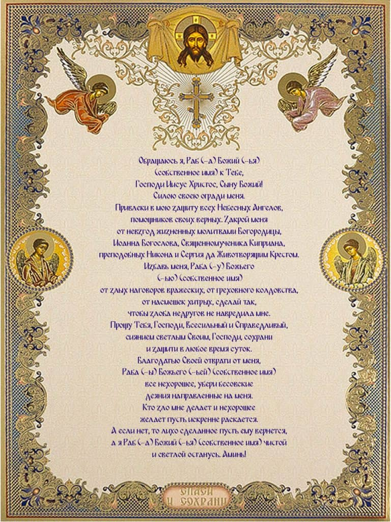Скачать молитву Молитва Иисусу Христу от порчи на телефон