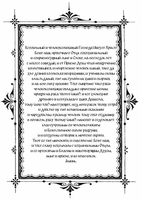 Распечатать молитву Иисусу Христу против чародейства