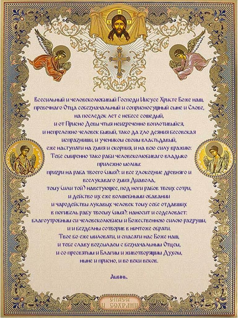 Скачать на телефон молитву Иисусу Христу против чародейства
