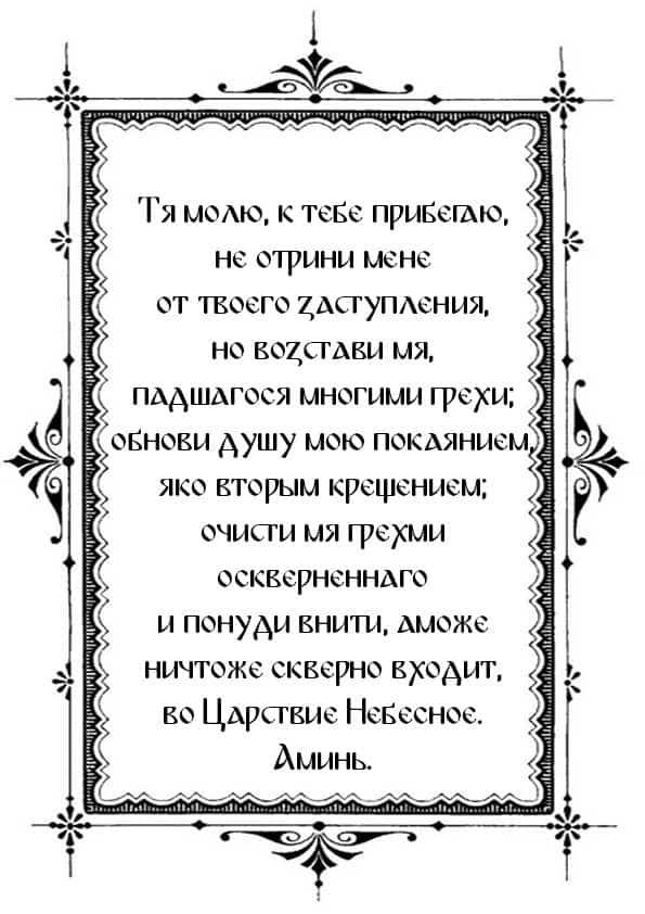 Распечатать молитву Иоанну Предтече