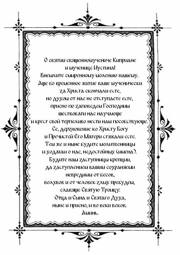 Распечатать молитву Киприану и Иустине