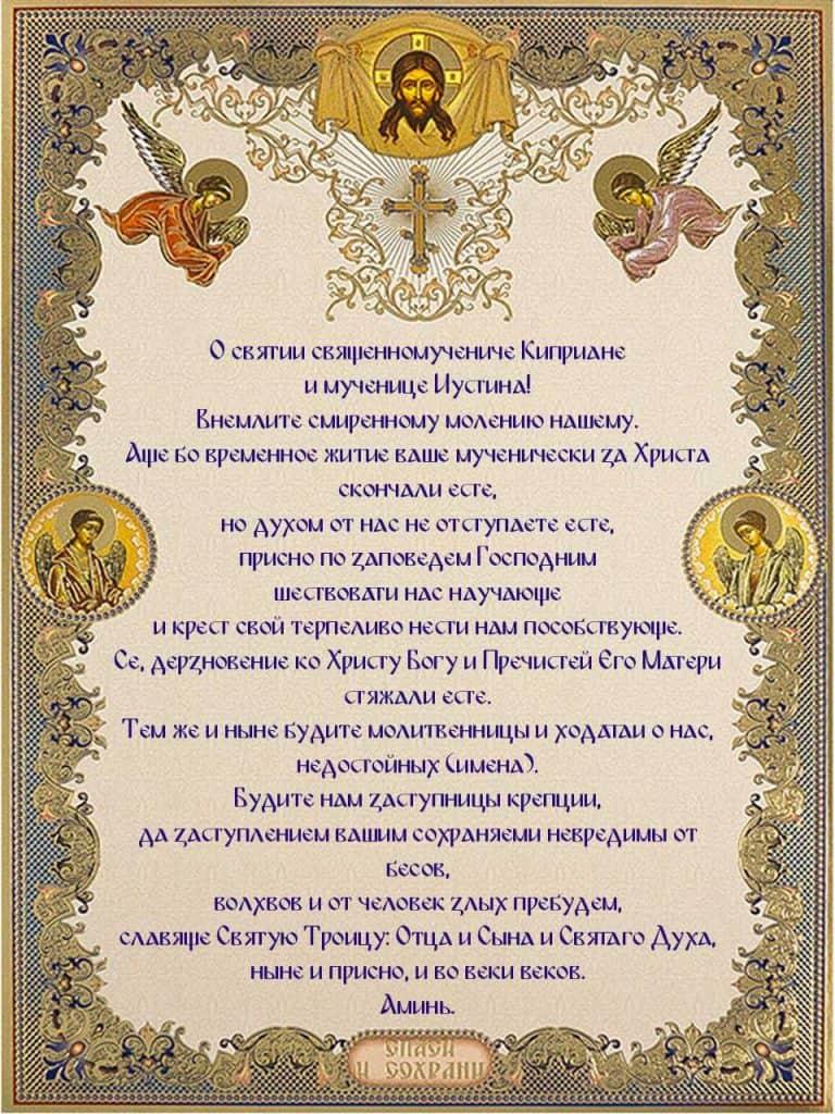 Скачать на телефон молитву Киприану и Иустине