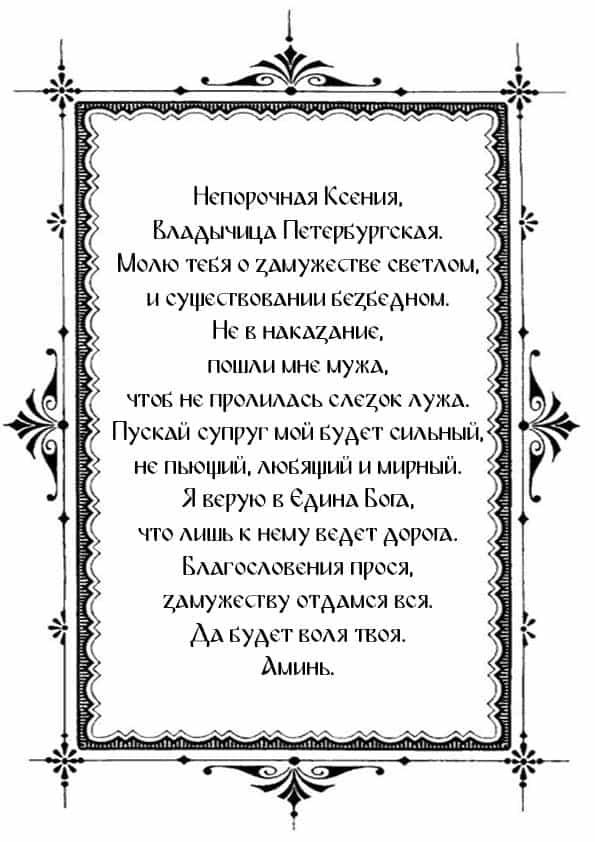 Распечатать молитву Ксении Петербургской на встречу с любимым человеком