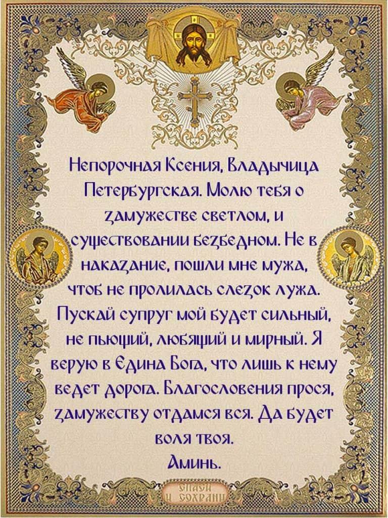 Скачать на телефон молитву Ксении Петербургской на встречу с любимым человеком