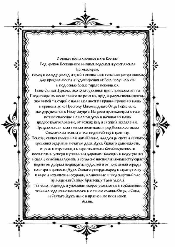 Распечатать молитву Ксении Петербургской о помощи в поиске работы