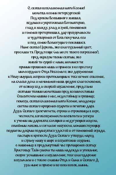 Молитва Ксении Петербургской о помощи в поиске работы