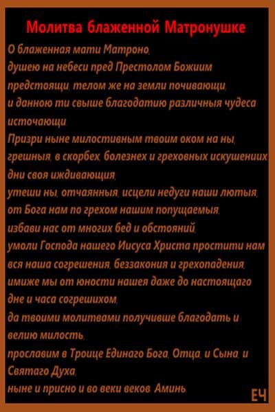 Молитва Матроне Московской на привлечении любви