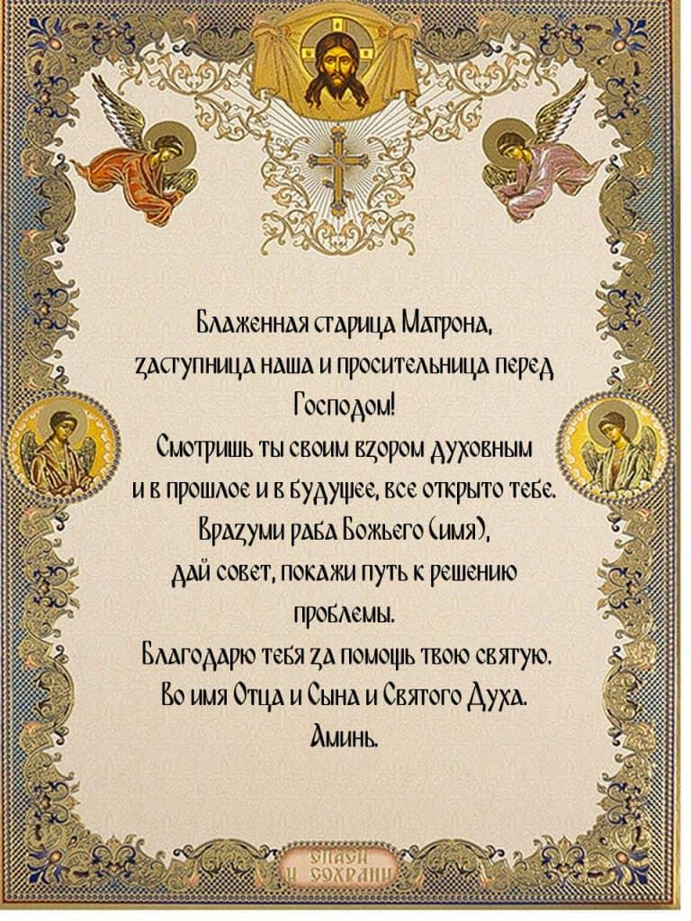 Молитва Матроне Московской о здоровье мамы