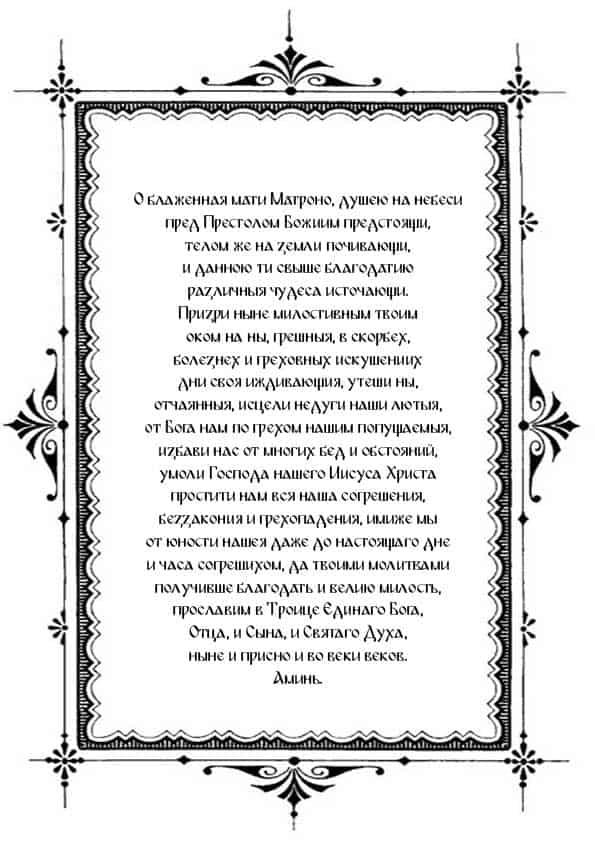 Распечатать молитву Матроне Московской о женитьбе сына