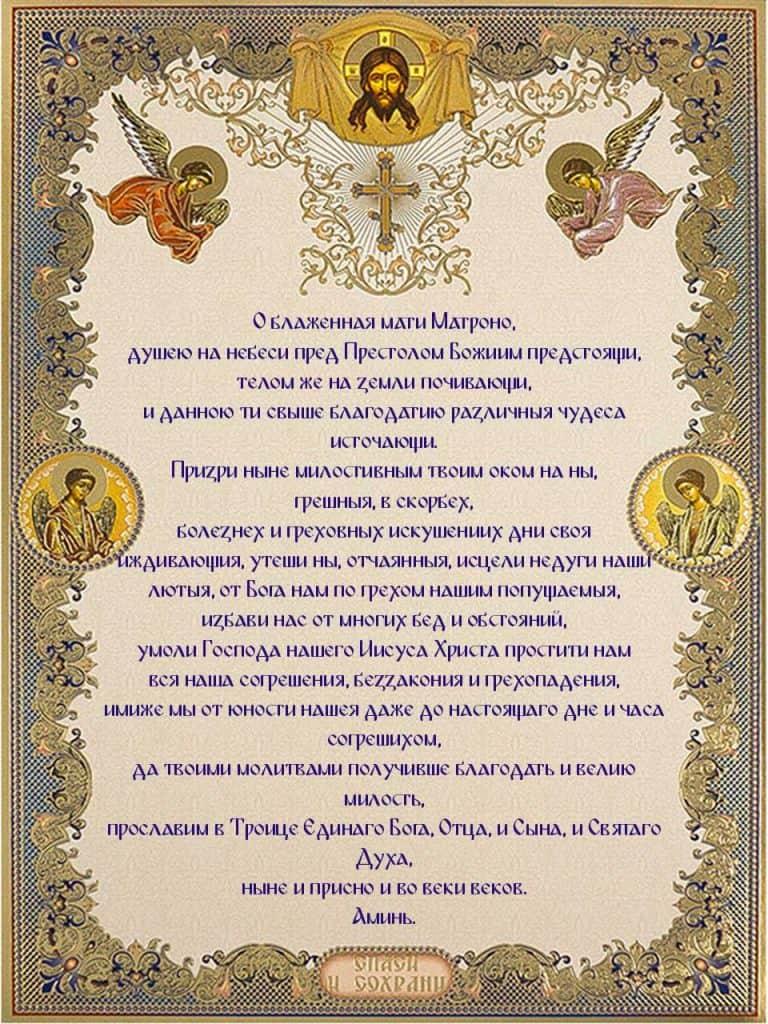 Скачать на телефон молитву Матроне Московской о женитьбе сына